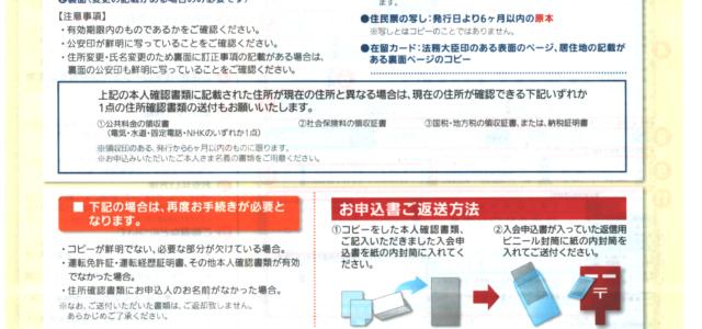 イオンカード(WAON一体型)の申込に必要な本人確認書類