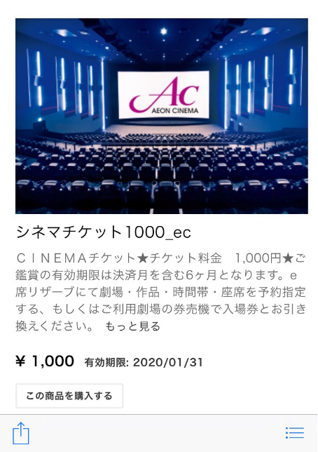 イオンカードTGC・ミニオンズでイオンシネマ1,000円購入手順