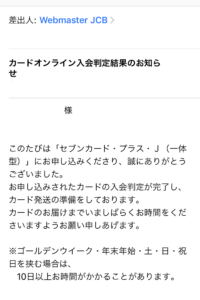 カードオンライン入会判定結果のお知らせ