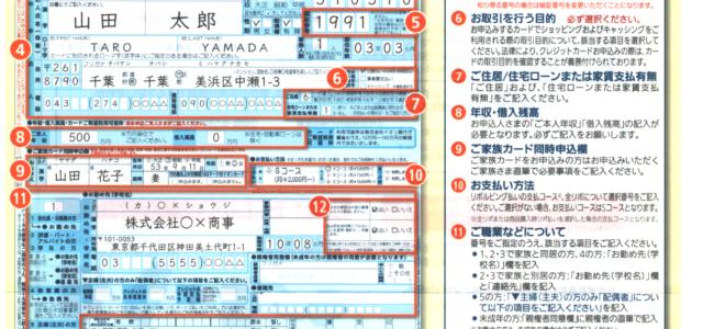 イオンカード(WAON一体型)申込書記入例