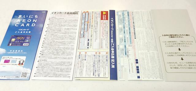 イオンカード申込書の中身