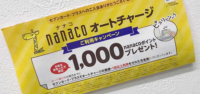 nanacoチャージでポイント還元