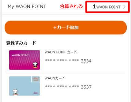 WAON POINTカード追加