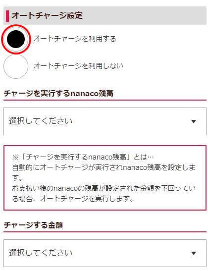 nanacoオートチャージ