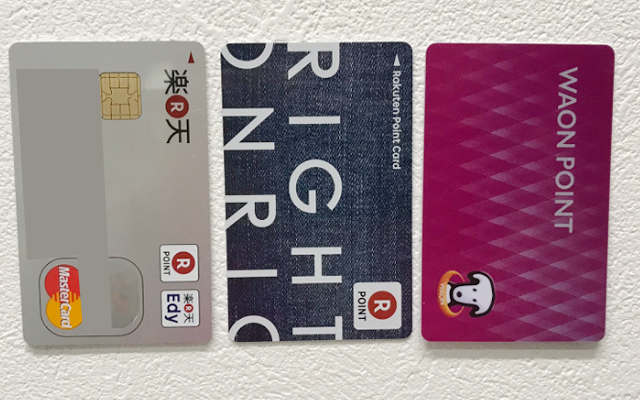 楽天カード、ライトオン限定の楽天ポイントカード、WAON POINTカード