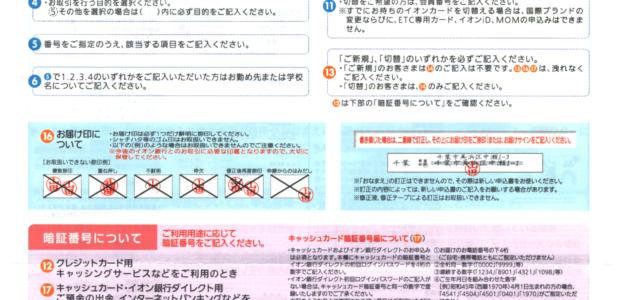 イオンカードセレクト申込書の記入例 2/2