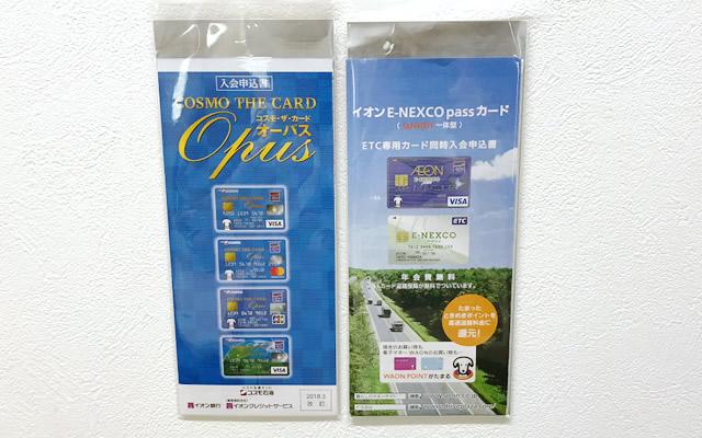 イオンカード 提携カードの郵送での申込書