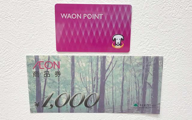 WAON POINTカードと商品券