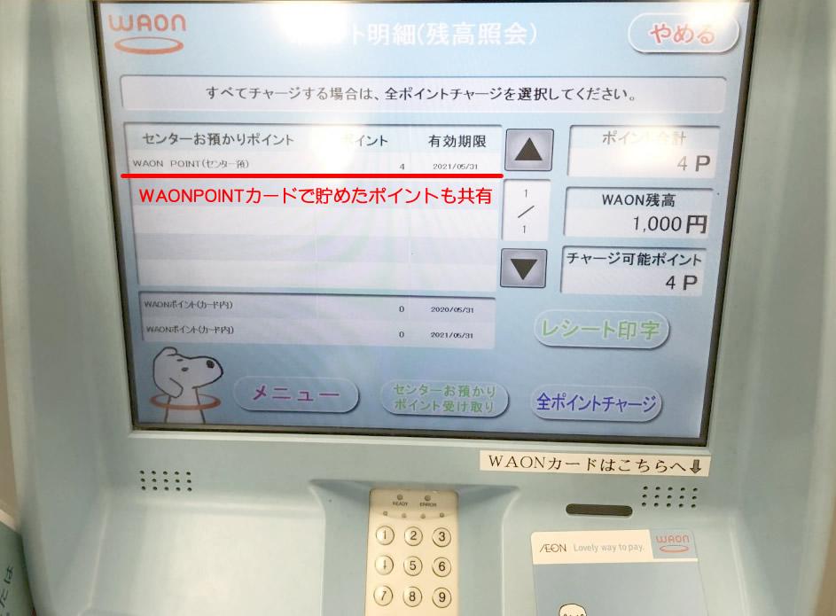 電子マネーWAON WAON POINTチャージ