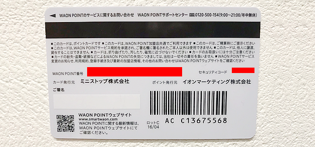 WAON POINT番号