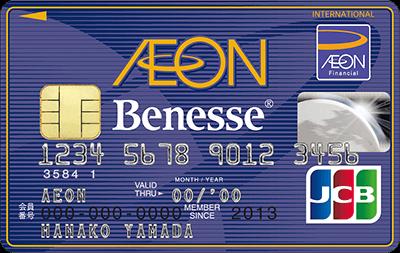 ベネッセ・イオンカード (WAON一体型)