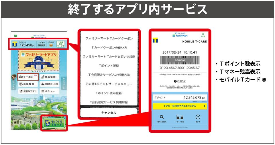 ファミリーマートアプリ終了
