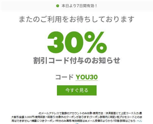 グルーポン30%オフのクーポンコード