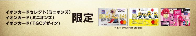 イオンシネマ1,000円