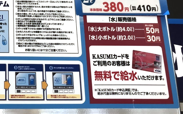 KASUMI純粋21