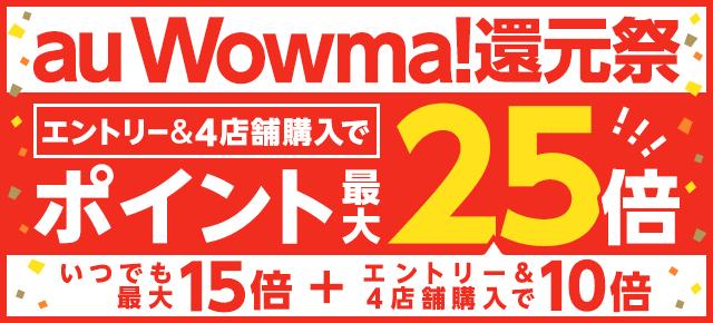 Wowmaポイント還元祭