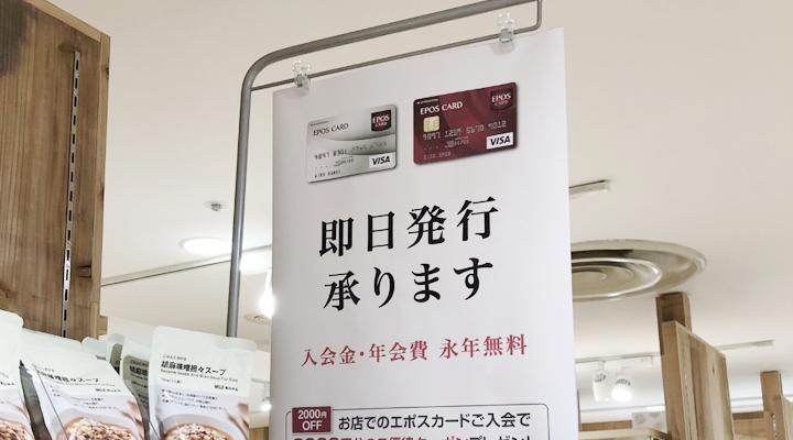 エポスカード本カード
