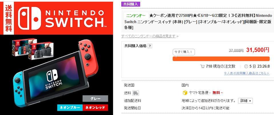 共同購入Switch