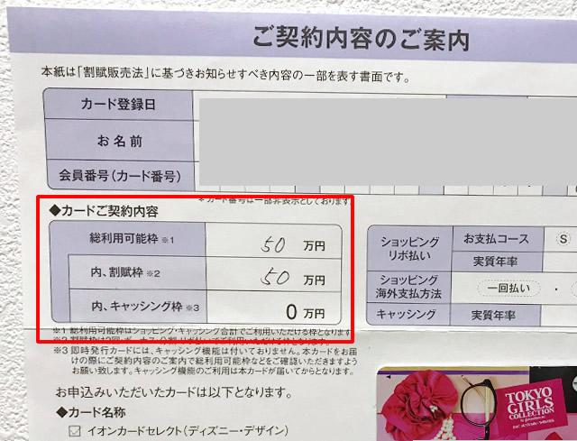 仮カードの限度額は10万円限定ではありません
