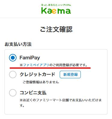 ファミペイアプリのご利用登録が必要です