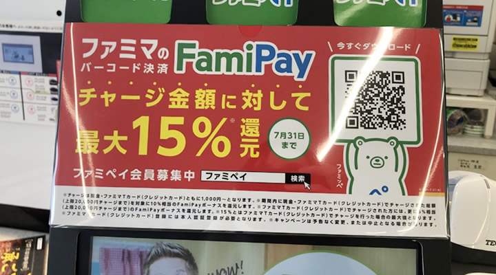 ファミペイ15%還元キャンペーン