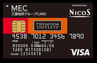 三菱地所グループCARD(プレミアムアウトレット)