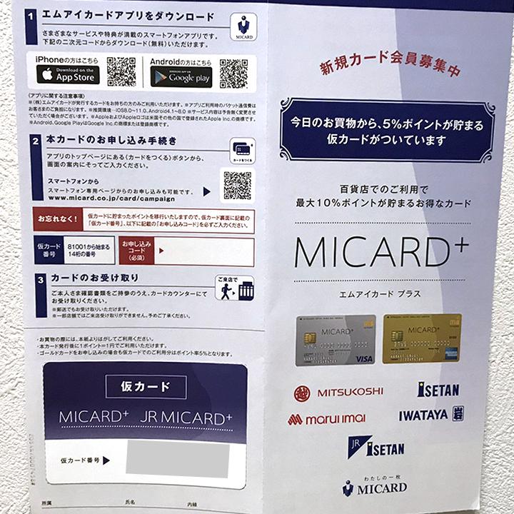 エムアイカード仮カード申込書