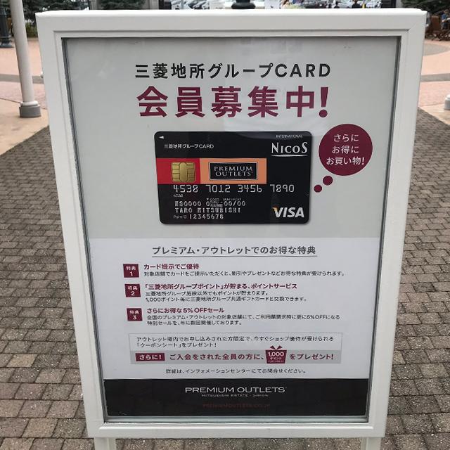 三菱地所グループCARDに新規入会する