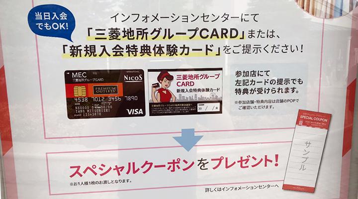三菱地所グループカード、新規入会特典体験カード