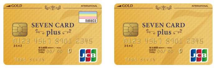 セブンカード・プラスゴールドカード
