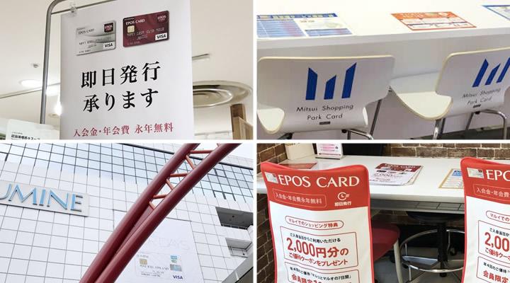 クレジットカード即日発行