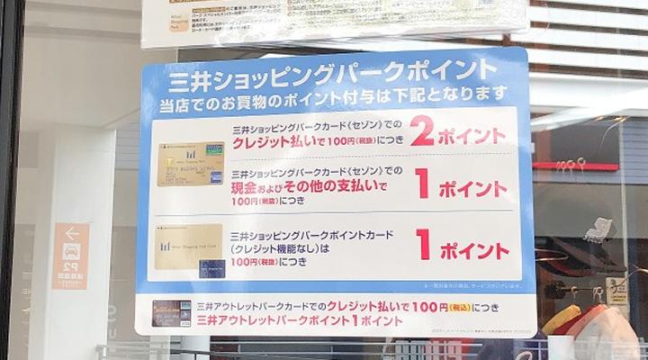 三井ショッピングパークポイントダブルで貯まる