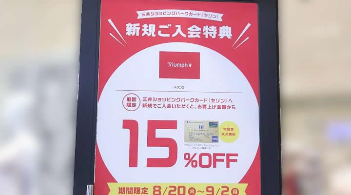 三井アウトレットパーク新規カード入会