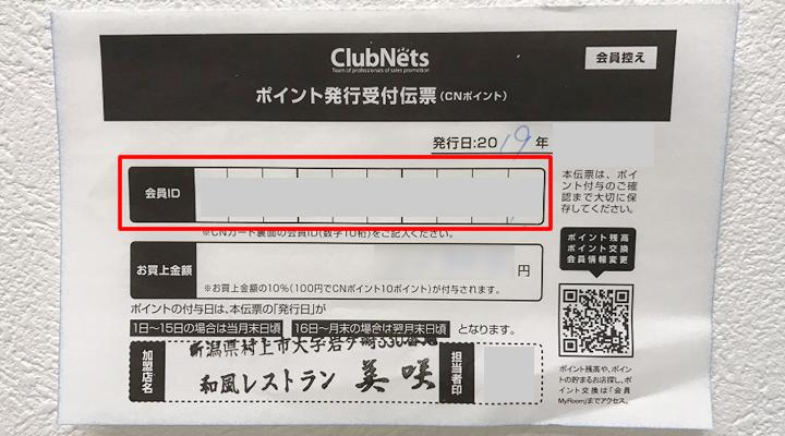 クラブネッツポイント発行受付伝票