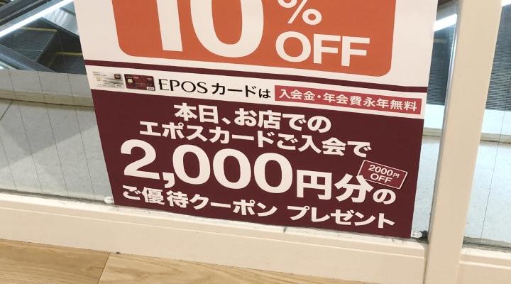 エポスカード2000円分の優待クーポン
