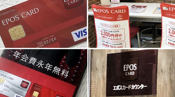 エポスカード新規入会