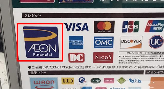 イオンクレジットカードのマーク