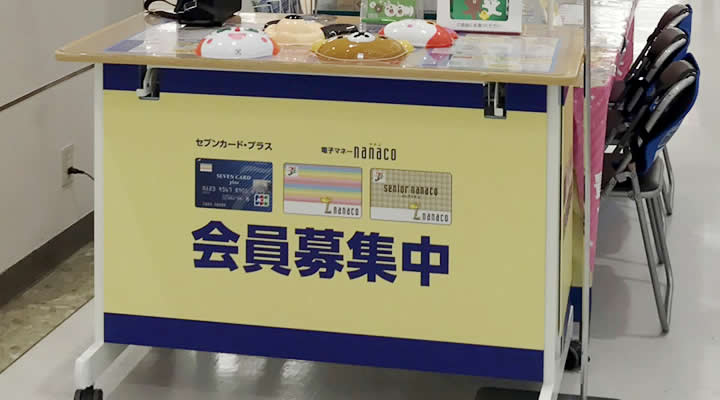nanacoカード申込カウンター