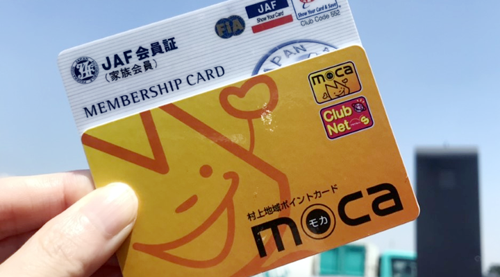 JAF会員証とmocaカード