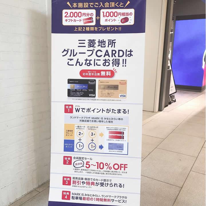 三菱地所グループCARD(みなとみらいポイントカード一体型)店頭申込