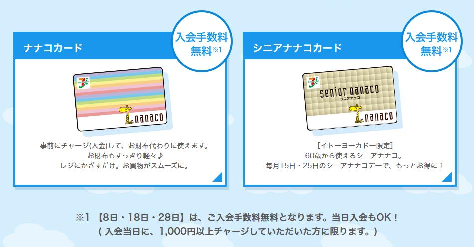 nanacoハッピーデー申込で手数料無料