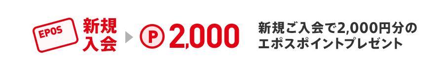 エポスカード新規入会特典2,000ポイント