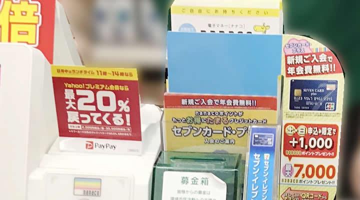セブンカード・プラス申込用紙