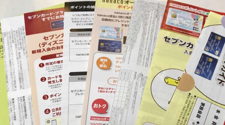 セブンカード・プラス申込用紙の入会特典