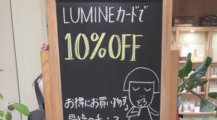 ルミネカード10%オフ