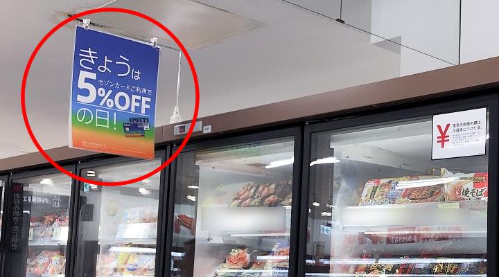5%オフは直営店の買物だけが対象になる