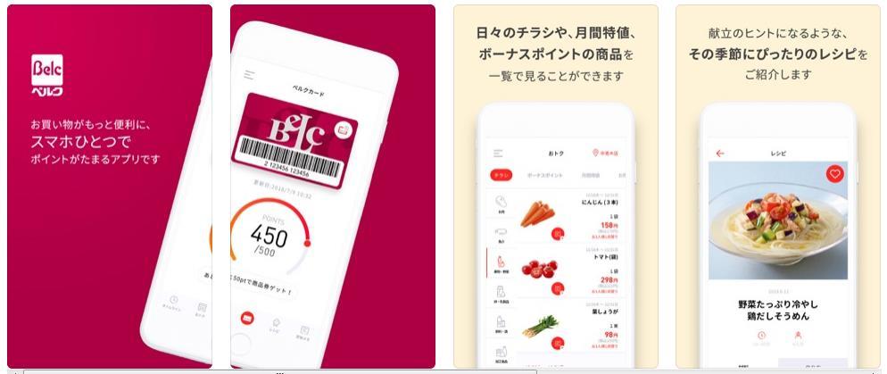 ベルク カード アプリ