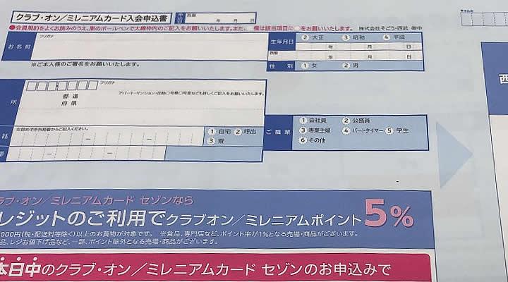 クラブ・オン/ミレニアムカード入会申込書