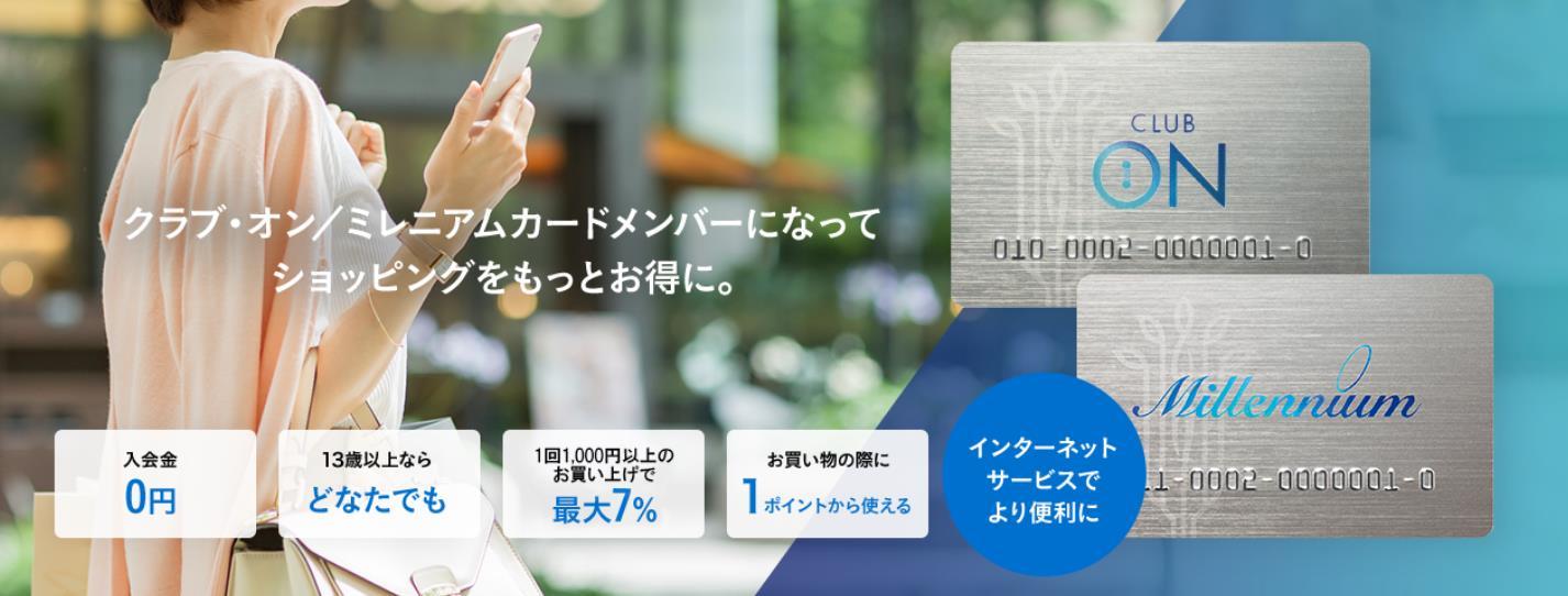 クラブ・オン/ミレニアムポイントカード
