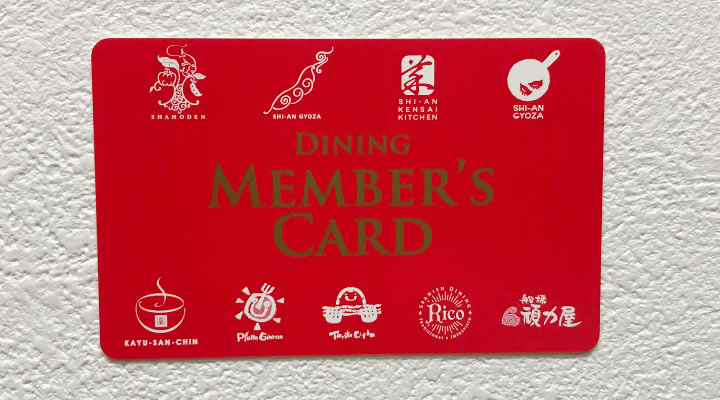 ダイニングメンバーズカード